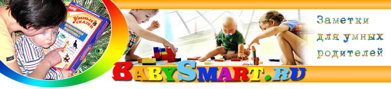 BabySmart.RU — сайт для умных родителей