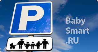 Бесплатная парковка для многодетных семей в Москве, сайт для умных родителей